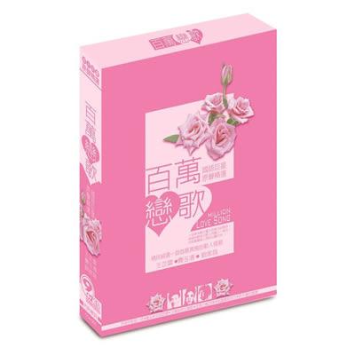 百萬戀歌 國語巨星CD (11片裝)