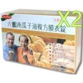 2盒特價組~六鵬 南瓜子油複方膜衣錠(60錠/盒)