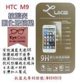 Luke 路加 HTC ONE M9 抗藍光 鋼化玻璃貼 保護貼 0.3mm 台灣專利認證 9H【采昇通訊】