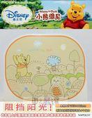 車之嚴選 cars_go 汽車用品【PHC006】日本 NAPOLEX Disney 小熊維尼 側窗遮陽板 隔熱小圓弧 2入