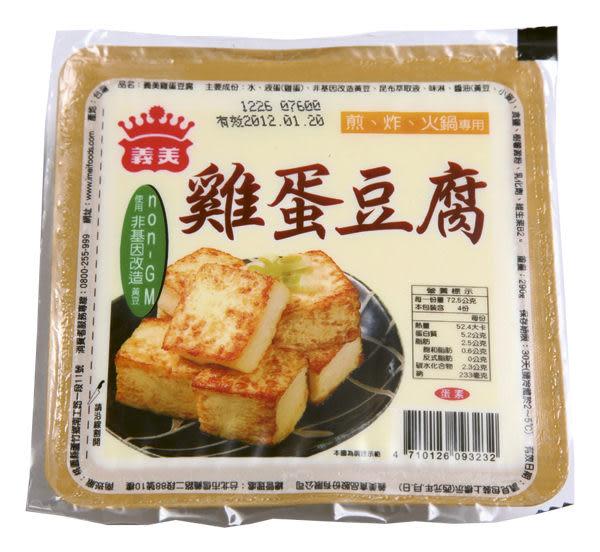 義美雞蛋豆腐290g*2盒