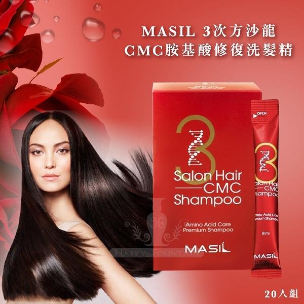 韓國MASIL 3次方沙龍CMC胺基酸 修復洗髮精 20入組