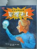 【書寶二手書T4/兒童文學_YFE】居禮夫人-放射科學的光芒_以恩‧格拉漢