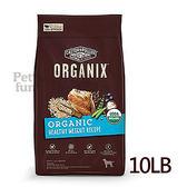 [寵樂子]《美國ORGANIX歐奇斯 》95%有機飼料 - 室內犬 10LB