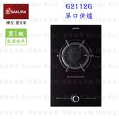 【PK廚浴生活館】高雄櫻花牌 G2112G  單口併爐 瓦斯爐 G2112 實體店面 可刷卡