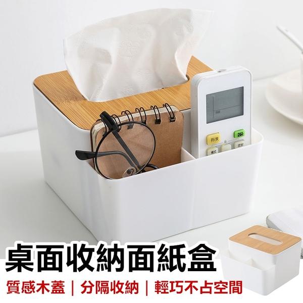 木蓋面紙盒 衛生紙盒 木蓋收納盒 多功能置物面紙盒 木蓋置物盒 面紙盒 紙巾盒【RS1256】