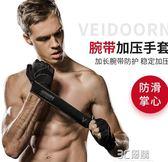 健身手套 維動健身房護手套男女啞鈴器械單杠鍛煉護腕訓練半指運動引體向上 3C優購