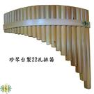 排笛 [網音樂城] 22孔 排簫 台製 珍琴 苦竹 22音 C G 台灣 生產 (贈 鋁框盒)