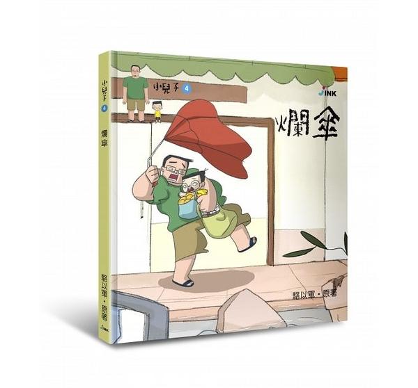 小兒子4:爛傘 印刻 (購潮8)