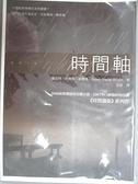 【書寶二手書T9/翻譯小說_CDM】時間軸_張琰, 威爾森