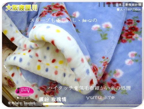 大阪寢屋川˙發熱 Baby Touch˙防瞞毛布系列【繽紛˙玫瑰情】(藍) 三菱極細毛布(180*230cm)