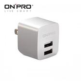 【福利品】ONPRO UC-2P01 雙USB充電器(5V/2.4A) 銀【8折優惠】