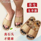 送父母天然鵝卵石足底按摩拖鞋穴位鞋情侶藤草涼拖鞋「七色堇」