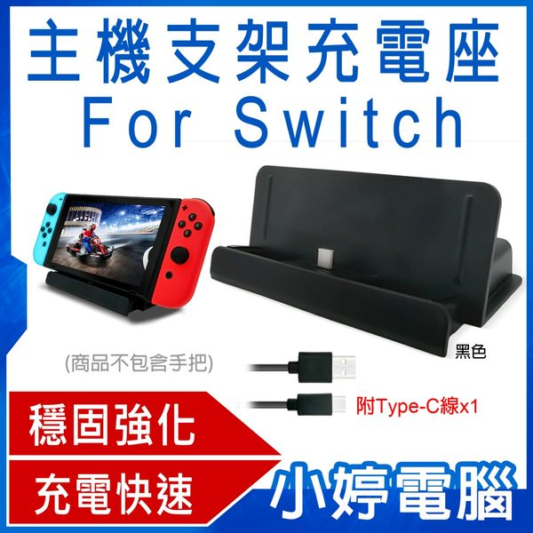 【24期零利率】全新 主機支架充電座 for Switch 穩固安裝 充電快速 任天堂主機 專用配件