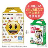 【配件王】現貨 特價組合 FUJIFILM 富士 微笑emoji+空白底片 拍立得底片 相紙 instax mini