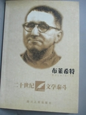 【書寶二手書T2/文學_GGN】布萊希特-二十世紀文學泰斗_余匡復