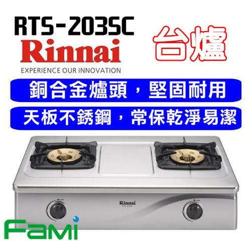 【fami】林內瓦斯爐 RTS-203SC 傳統台爐
