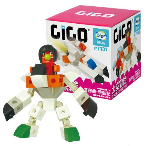 【智高 GIGO】太空冒險-啟航記 #7131