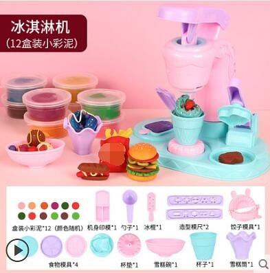 冰淇淋彩泥機女孩過家家玩具