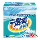 一匙靈超濃縮洗衣粉-制菌1.9kg*6入(箱)【愛買】