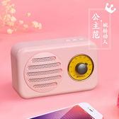 T1無線藍牙音箱重低音收音機插卡手機復古迷你小音響【鉅惠嚴選】