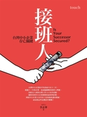 (二手書)接班人:台灣中小企業存亡關鍵