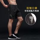 運動短褲男 夏健身訓練籃球褲吸濕透氣五分薄速干寬鬆休閒跑步褲子 降價兩天