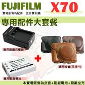 【小咖龍】 富士 FUJIFILM X70 配件大套餐 NP-95 充電器 副廠電池 鋰電池 座充 專用皮套 兩件式皮套