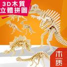 【00109】 3D木質立體拼圖 益智 ...