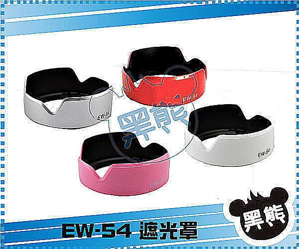 黑熊館 Canon 專用 可反扣遮光罩 EW-54 EW54 彩色遮光罩 EOS M EF-M 18-55mm f3.5-5.6 IS STM 鏡頭蓮花罩