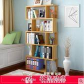 書架書櫃書架簡易桌上置物架簡約現代學生用省空間落地組合小書架收納LX 韓流時裳