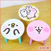 《新品》卡娜赫拉 兔兔 P助 正版 矮凳椅 卡通 兒童 椅子 密集板 MIT B24632