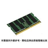 新風尚潮流 【KCP432SS8/16】 金士頓 筆記型記憶體 16GB DDR4-3200 品牌筆電專用 KINGSTON