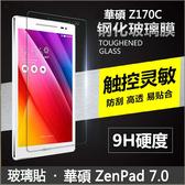 鋼化玻璃貼 華碩 ZenPad 7.0 Z170C玻璃貼 鋼化膜 熒幕保護貼 Z170C 鋼化玻璃 9H 防爆貼膜 平板貼膜