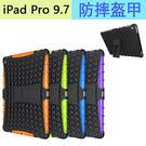 【陸少】炫紋盔甲 iPad Pro 9.7 平板保護套 支架 防摔 9.7吋 二合一 ipad pro保護套 ipad pro 9.7外殼