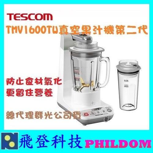 促銷! TESCOM TMV1600TW TMV1600 真空果汁機 調理機 真空 果汁機 公司貨 TMV1000 參考