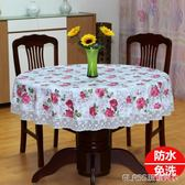 家用塑料餐桌布飯店大圓形臺布酒店圓桌布防水防油免洗防燙     琉璃美衣
