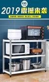 置物架 不銹鋼廚房置物架落地多層微波爐烤箱放鍋儲物架子貨架三層收納架 雅楓居