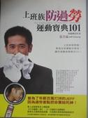 【書寶二手書T1/養生_PAW】上班族防過勞運動寶典101_張杰倫