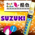 SUZUKI 鈴木汽車專用,酷色汽車補漆...