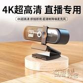 攝像頭 電腦攝像頭直播專用4k超高清usb視頻美顏外置帶麥克風外接直播網課筆記本臺式機 衣櫥秘密