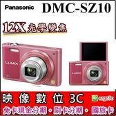 《映像數位》 Panasonic LUMIX SZ10 12x光學變焦 數位相機【公司貨】【套餐全配】*