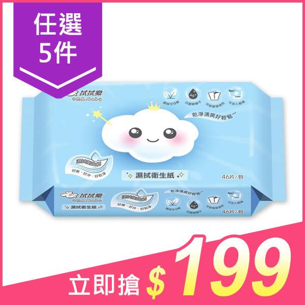 【任5件$199,買5送1】拭拭樂 濕拭衛生紙(46抽)【小三美日】