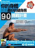 (二手書)你的身體就是最好的健身房•90天挑戰計畫