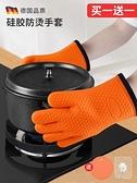 2只烤箱手套加厚硅膠微波爐專用廚房防燙隔熱耐高溫烘焙手套五指 宜品