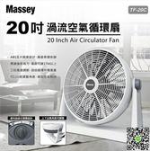 現貨24h 循環扇Massey 20吋渦流空氣循環扇TF-20C  免運