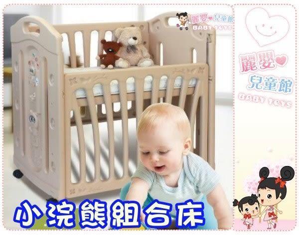 麗嬰兒童玩具館~台製顛覆傳統耐重的塑料組合床.簡易組裝耐重耐磨小浣熊組合小床.附輪送床墊