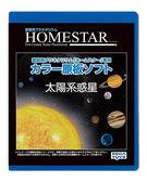 "Homestar 【日本代購】家用星像儀家居之星 專用彩色原板光碟""太陽系惑星"""