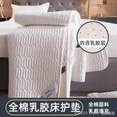 全棉乳膠床墊軟墊薄款墊被褥子雙人單人床1.8m床家用席夢思 俏girl YTL