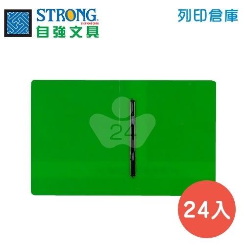 STRONG 自強202環保中間彈簧夾-綠 24入/箱
